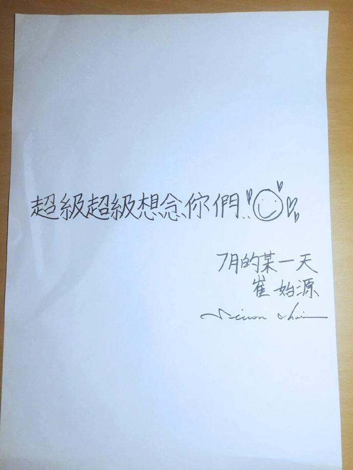 160716_siwon_letter_p2_03