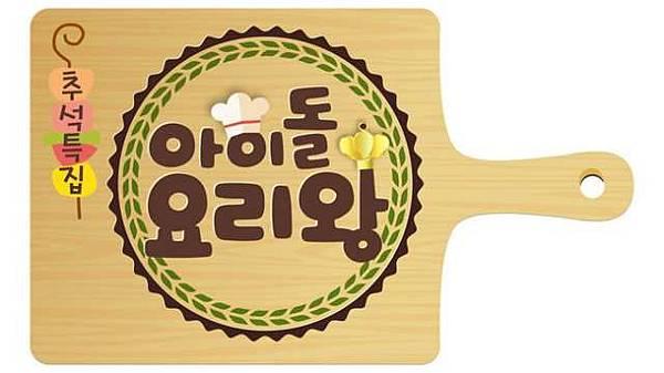 160914_idol_foods_01.jpg