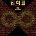 인피니트_무한대집회3.PNG