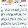 170128_ryeowook_letter_01.jpg