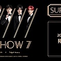 supershow7_tw_01.jpg