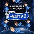 180603_suju_super tv_2.jpg