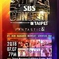 SBS_super_concert_01.jpg