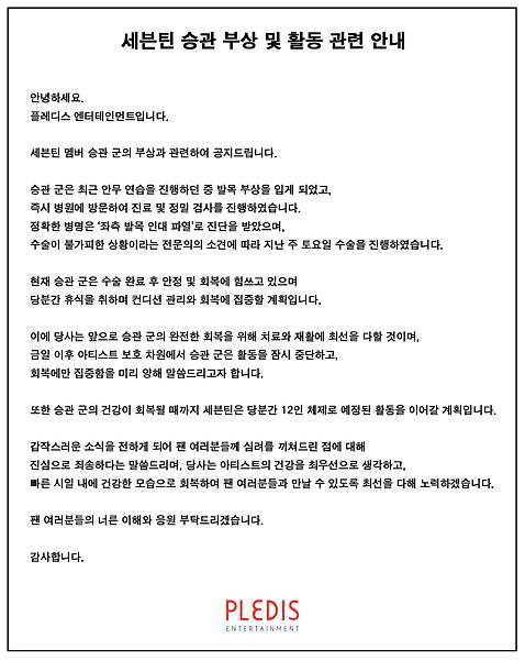200721_news_seungkwan.jfif