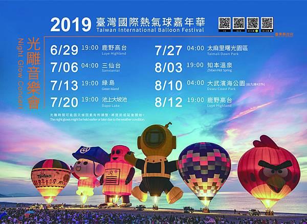 2019 連續8場熱氣球光雕音樂會.jpg