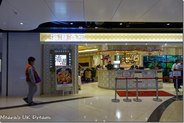 海港酒家 (1 of 52)