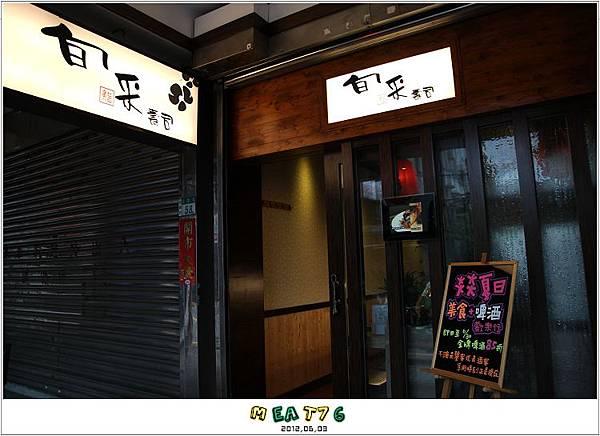新北板橋-旬采壽司-2012,06,03-28
