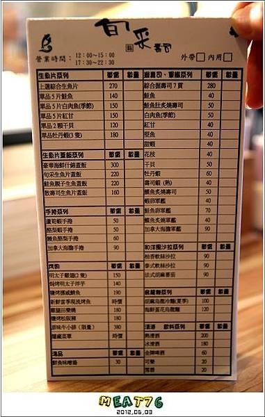 新北板橋-旬采壽司-2012,06,03-31