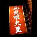 101,06,10【新北澳底】龍之社員工旅遊day2|龍蝦大王026
