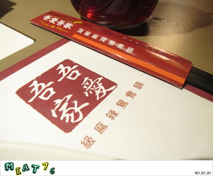 【吾愛吾家頂級麻辣鴛鴦鍋】 - 台北信義|高等級的享受,這晚我瞬間變活屍吃生肉 101,01,01-001