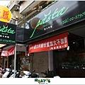 bloguse -101,07,14【i.pasta.kitchen】台北內湖|210高層假日午餐小聚會03