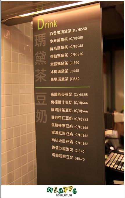 BLOGUSE【Saladay】台北大安|菜菜的繽紛世界,輕食漫談空間012