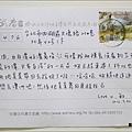【片幸福】20120730 日月潭-鄭敏03