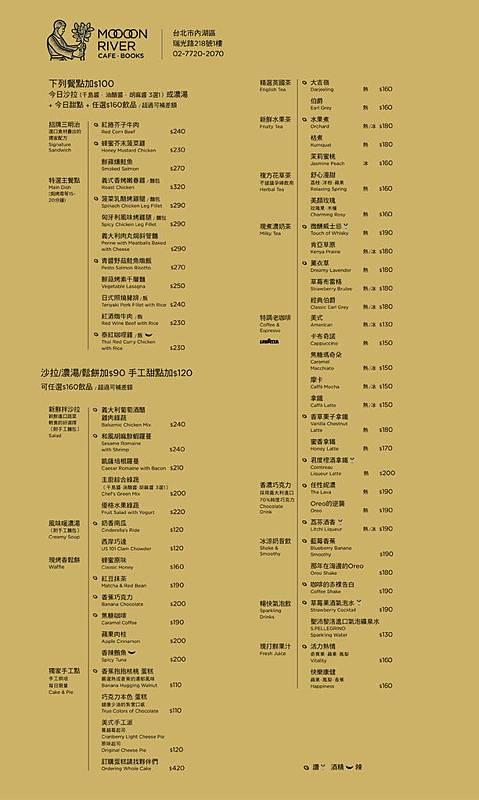 101,08,07【 MOON RIVER CAFE.BOOKS】台北內湖-菜單