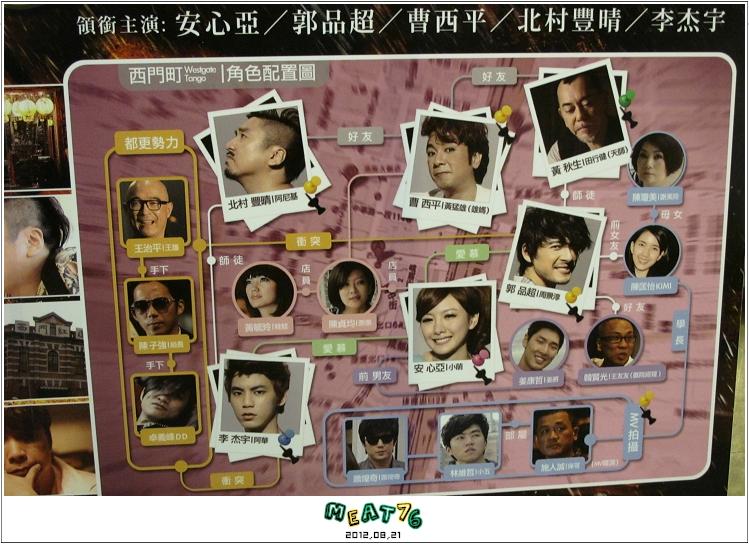2012-08-2【西門町】電影分享005