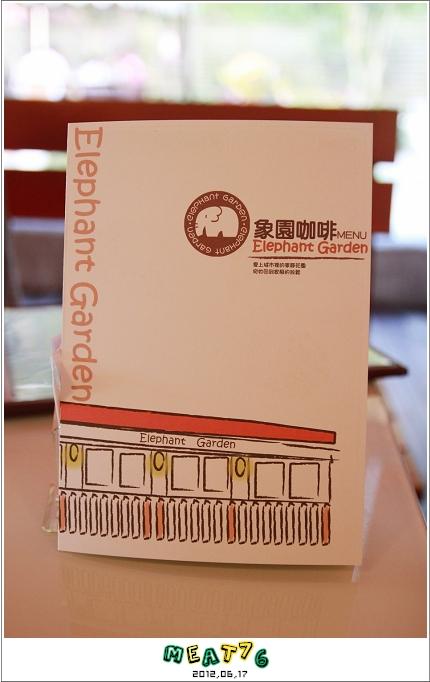 2012,06,17【象園咖啡 Elephant Garden】台北內湖-食記-022