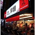 2012,09,07【古城古早麵】台北內湖737巷02