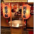 2012,09,07【古城古早麵】台北內湖737巷03