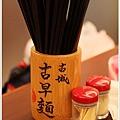 2012,09,07【古城古早麵】台北內湖737巷09