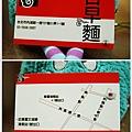 2012,09,07【古城古早麵】台北內湖737巷23