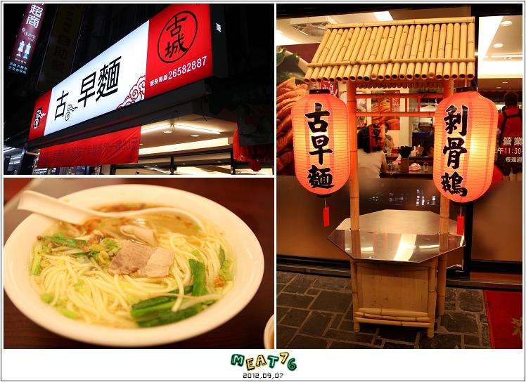 2012,09,07【古城古早麵】台北內湖737巷00