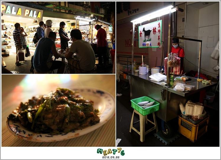 2012,09,22【士林生炒羊肉】台北士林。士林夜市大東路-001