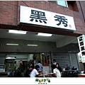 2012,09,10【宜蘭黑秀冰店】宜蘭三星002
