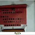 2012,09,10【宜蘭黑秀冰店】宜蘭三星003