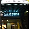 【Ryan's都會潛艇堡】台北東湖22
