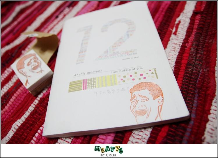 2012,10,21【手作】阿盧牌逗趣姚明橡皮章08