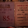 2012,10,28,7【家人】假日晚餐約 |台北內湖筷子056