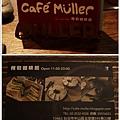 2012,09,27【穆勒咖啡館】台北中山大直實踐校區咖啡廳食記|CafeMuller的課後祕境031