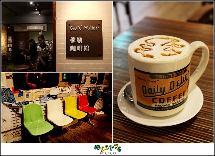 2012,09,27【穆勒咖啡館】台北中山大直實踐校區咖啡廳食記|CafeMuller的課後祕境001