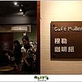 2012,09,27【穆勒咖啡館】台北中山大直實踐校區咖啡廳食記|CafeMuller的課後祕境006