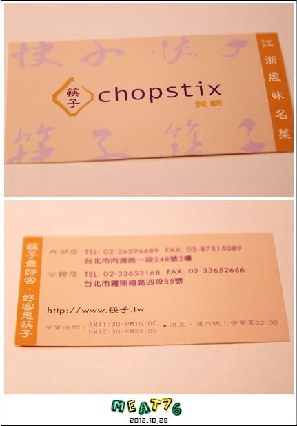 2012,10,28【筷子chopstix|江浙風味名菜】台北內湖中式餐廳食記|滿滿酸甜滋味緊21