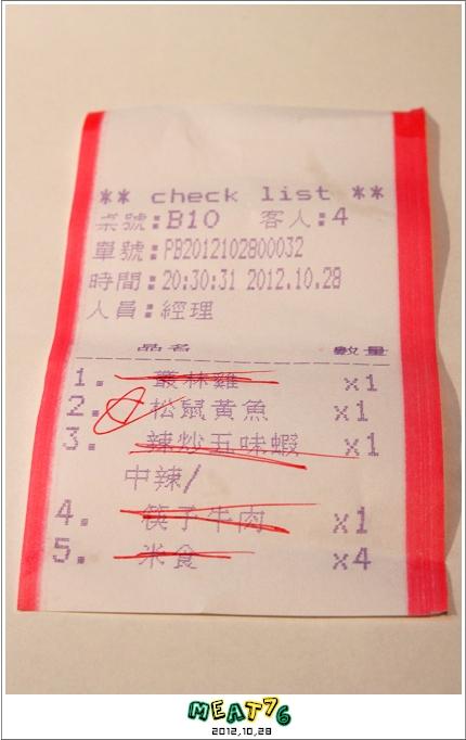 2012,10,28【筷子chopstix|江浙風味名菜】台北內湖中式餐廳食記|滿滿酸甜滋味23