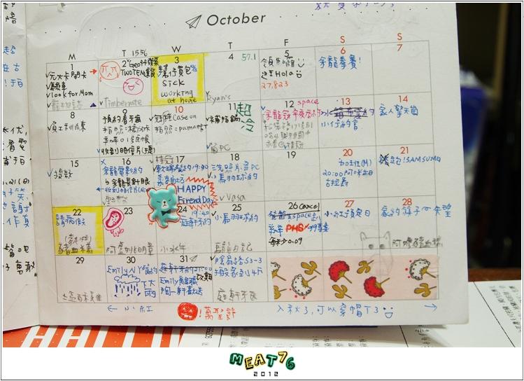 2012【手帳日記】2012年9月10月手帳分享|寄思筆記本09