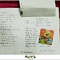 2012【手帳日記】2012年9月10月手帳分享 寄思筆記本10
