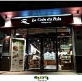2012,09,03【擴邦麵包|Le Coin du Pain】台北內湖餐廳食記|優質複合式麵包坊02