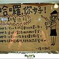 2012,09,03【擴邦麵包|Le Coin du Pain】台北內湖餐廳食記|優質複合式麵包坊04