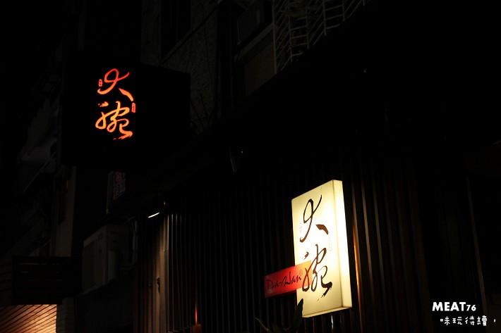2012,08,31【大腕燒肉專門店|Da-Wan】台北東區單點燒烤餐廳食記|進到大腕,你只要張嘴就好002