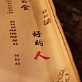 2012,08,31【大腕燒肉專門店|Da-Wan】台北東區單點燒烤餐廳食記|進到大腕,你只要張嘴就好009
