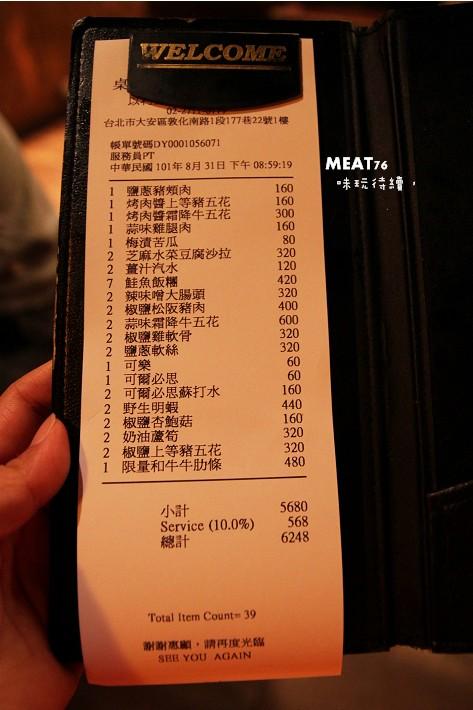 2012,08,31【大腕燒肉專門店|Da-Wan】台北東區單點燒烤餐廳食記|進到大腕,你只要張嘴就好038