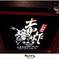 2012,09,23【赤炸風雲】宜蘭羅東創始店小吃食記|12OZ超大雞排好可怕004
