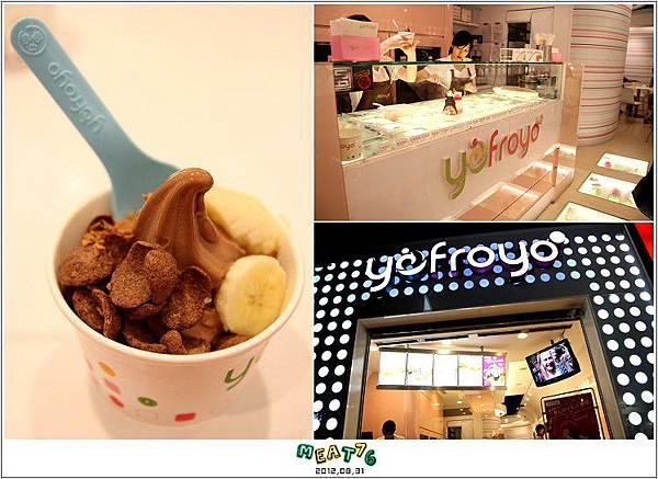 2012,08,31【YoFroyo】台北東區 冰淇淋店食記 綿密的零脂肪低卡優格冰淇淋,輕盈甜滋味001