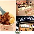 2012,08,31【YoFroyo】台北東區|冰淇淋店食記|綿密的零脂肪低卡優格冰淇淋,輕盈甜滋味001