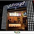 2012,08,31【YoFroyo】台北東區|冰淇淋店食記|綿密的零脂肪低卡優格冰淇淋,輕盈甜滋味004