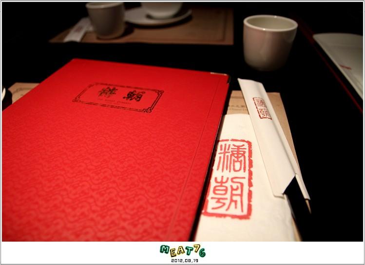2012,08,19【糖潮|sweetdynasty】台北東區大安港式飲茶餐廳食記|華貴夜店風遷店新裝潢16