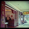 2013,01,04,5【杭州小籠湯包】台北中正紀念堂|台灣小吃餐廳食記|湯汁滋滋液嘴邊兒02