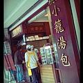 2013,01,04,5【杭州小籠湯包】台北中正紀念堂|台灣小吃餐廳食記|湯汁滋滋液嘴邊兒03